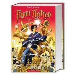 In Ukrainian book Harry Potter Book Set of 7 Books Gift Complete Set #