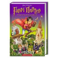 Dans Le Livre Ukrainien Harry Potter Book Set Of 7 Books Gift Complete Set #