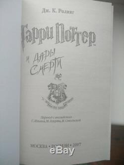 En Russe J. K. Rowling Harry Potter Série Complète + Coffret