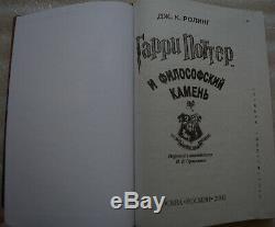 Harry Potter Complete Book Series J. K. Rowling 7 Nouveau Russe
