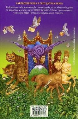 Harry Potter Complete Book Series J. K. Rowling 7 Vol Nouveau Ukraine